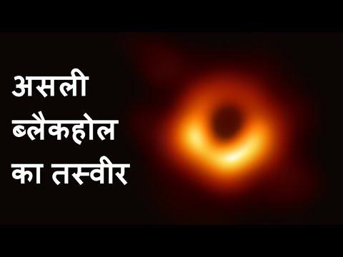 ब्लैक होल से आयी रहस्यमई तेज़ रौशनी, वैज्ञानिक भी है हैरान | Milky Way's black hole 75 times brighter