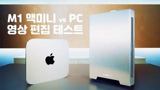 M1 맥미니 vs 데스크탑 PC 영상 편집 성능 비교