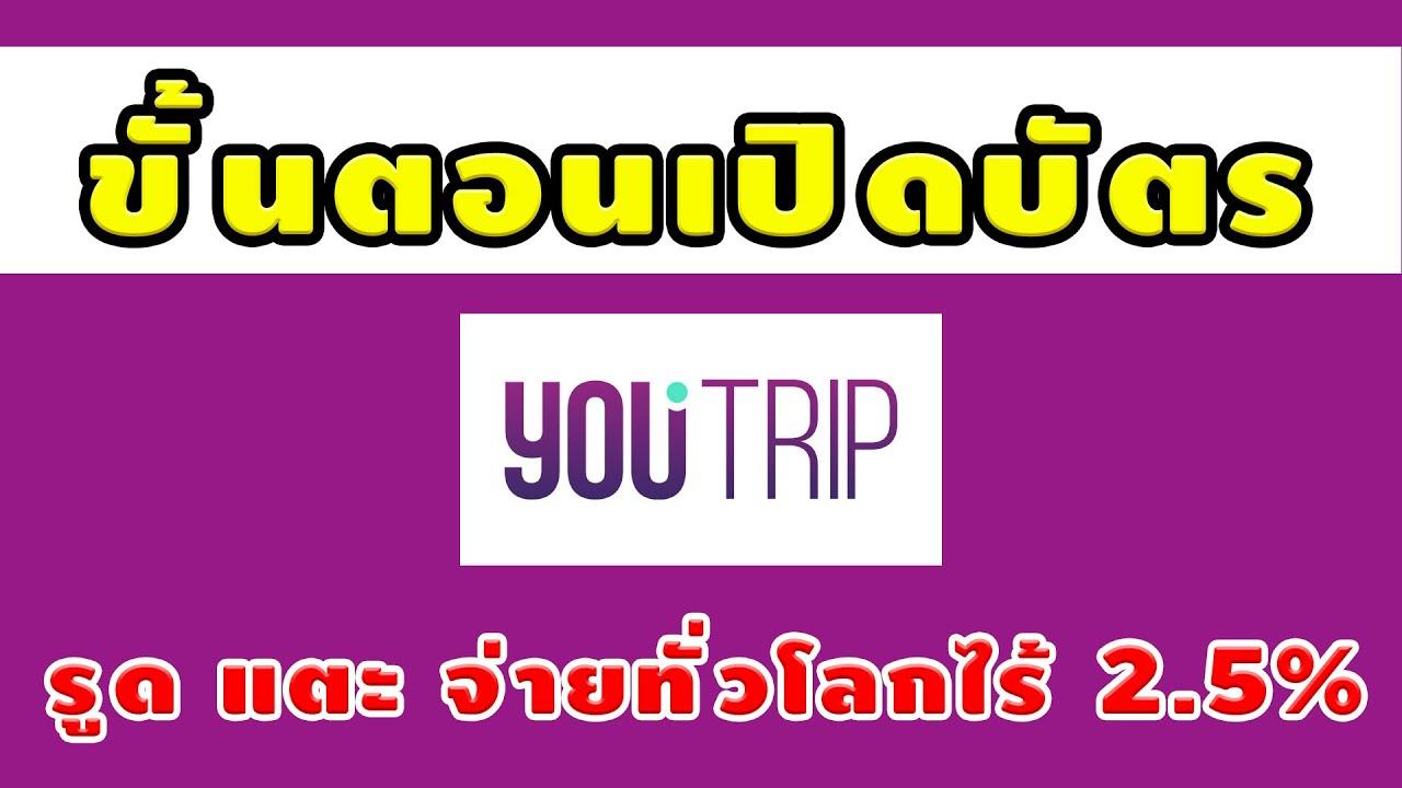 ขั้นตอนการเปิดบัตร YouTrip บัตรสำหรับท่องเที่ยวจาก KBANK { รูด แตะ จ่าย } ไร้ 2.5%