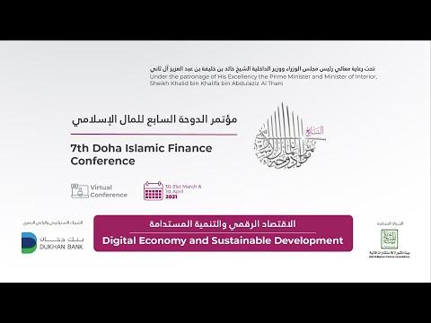 Seventh Doha Islamic Finance Conference | مؤتمر الدوحة السابع للمال الإسلامي