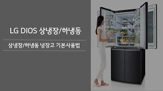 LG DIOS 상냉장/하냉동 냉장고 기본사용법