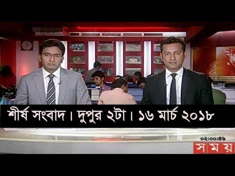 শীর্ষ সংবাদ  দুপুর ২টা  ১৬ মার্চ ২০১৮   Somoy tv News Today   Latest Bangladesh News