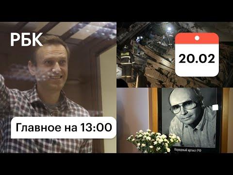 Суд утвердил реальный срок Навального. Прощание с Андреем Мягковым. Обрушение в Норильске. Главное