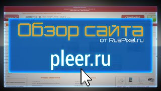 Обзор сайта pleer.ru - независимая экспертиза