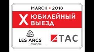 X ЮБИЛЕЙНЫЙ ВЫЕЗД СЕКС-ШОПЕРОВ (France/Paradiski: АТАС 2018)