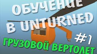 Обучение в Unturned #1 Грузовой вертолет