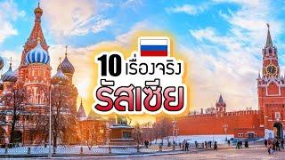 10 เรื่องจริงของ รัสเซีย (Russia) ที่คุณอาจไม่เคยรู้ ~ LUPAS