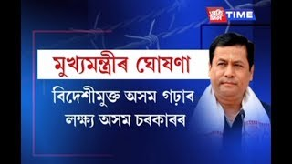 CM Sonowal assures a Bangladeshi free Assam says will not go against the people