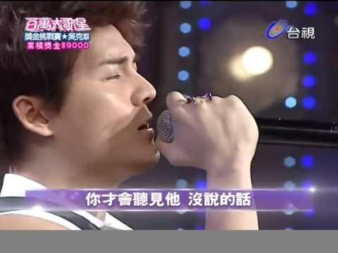 百萬大歌星 2012-07-28 pt.6/7 吳克羣 周幼婷 林凡 陳勢安