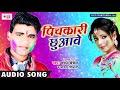 Chandan Chanchal HIT HOLI SONG 2018 - भतार पिचकारी छुआवे -Pichkari Chhuvawe -Bhojpuri Holi Song 2018 Mp3