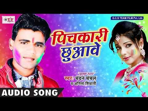 Chandan Chanchal HIT HOLI SONG 2018 - भतार पिचकारी छुआवे -Pichkari Chhuvawe -Bhojpuri Holi Song 2018