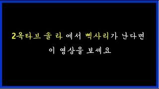 2옥타브 솔 라 삑사리 음이탈 나세요?? 생각을 바꿔!! (스케일 연습 개꿀팁)