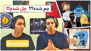 Chel - Reaction - Shahin Najafi | ری اکشن به موزیک ویدیو چل از شاهین نجفی
