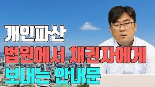 개인파산 법원에서 채권자에게 보내는 안내문