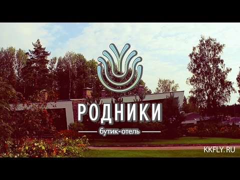 Презентация отеля Родники / BY KKFLY.RU