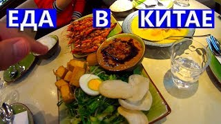 Китай. Гуанчжоу. В Первый Раз Получили Пищевое Отравление. Различные Блюда Китайской Кухни