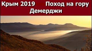 Крым 2019 Поход на гору Демерджи