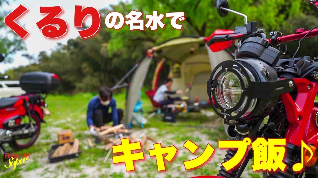 【カブでキャンツー】バイクでファミリーサイズのテント!広々キャンプ飯♪~かずさオートキャンプ場後編