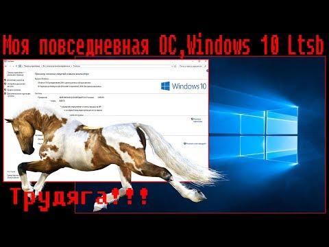 Моя повседневная ОС,Windows 10 Ltsb