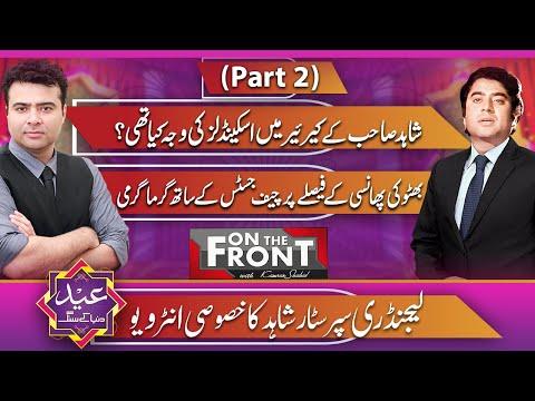 Legendary Actor Shahid