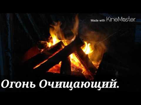 Огонь Очищающий.