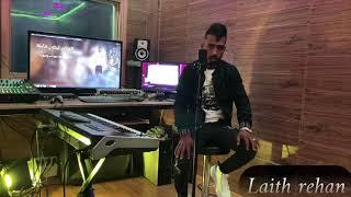 الفنان ليث رحاينة_كنا احلى اثنين✌️🎤2021 رد على اغنية انتا ظالم كسرائيل 💔 Music video