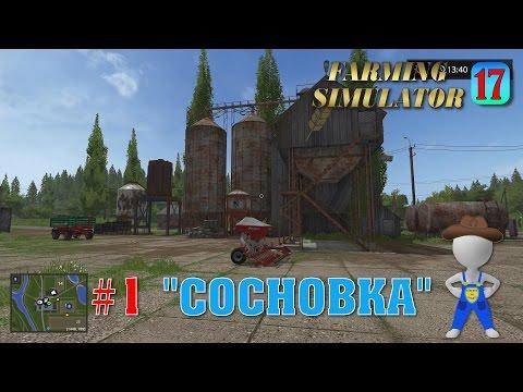 Farming Simulator 2017 #1  СОСНОВКА
