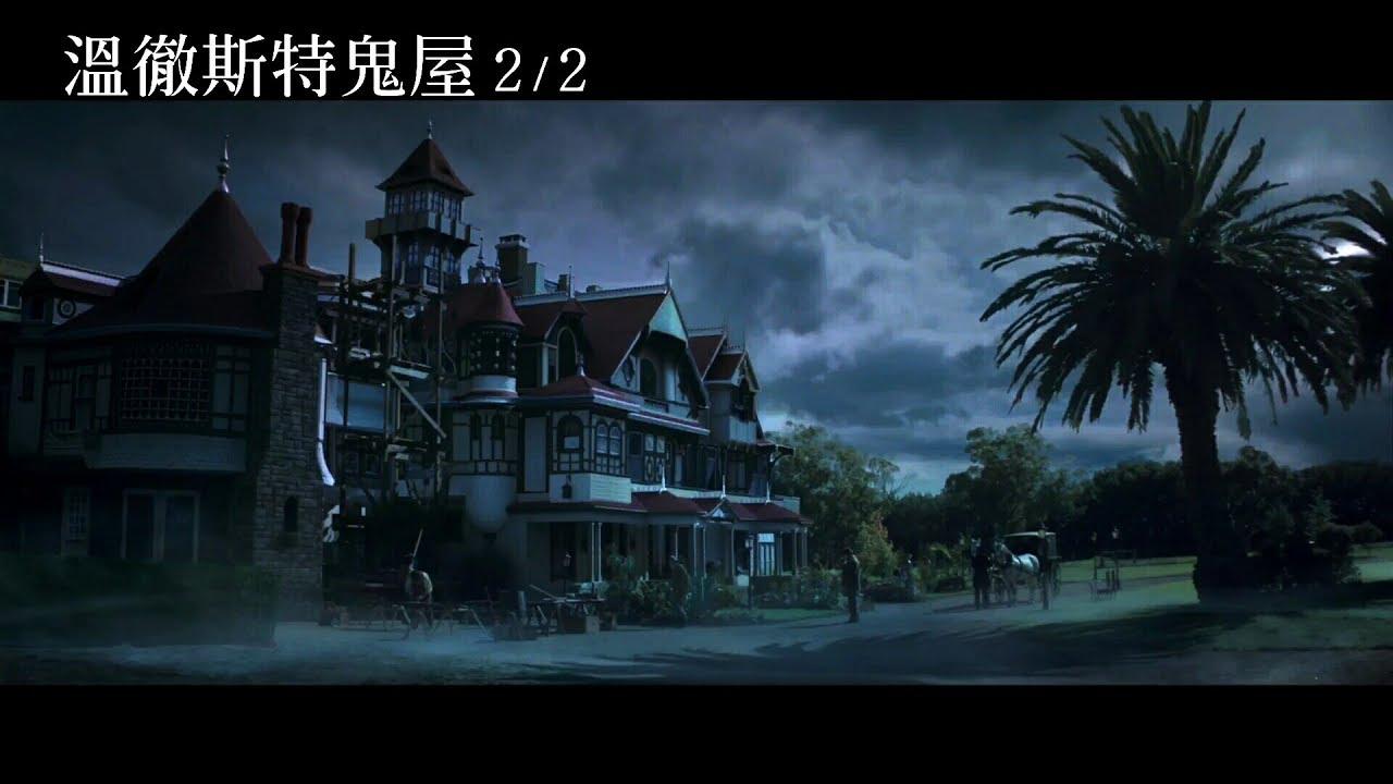 溫徹斯特鬼屋 | HD中文電影預告 (Winchester : The House That Ghosts Built) - YouTube