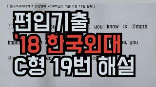 [영문법 실전 #15] 문법 실전 문제풀이 (편입영어)…