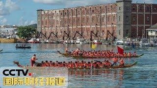 [国际财经报道]毛里求斯赛龙舟迎端午| CCTV财经