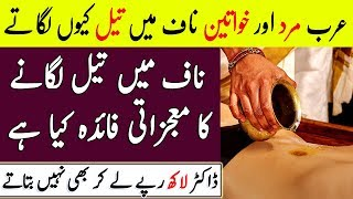 Naaf Main Tail Lagane KE Fayde | Benefits of Oiling in Belly Button