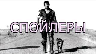 Мэддисон - подкаст про фильм Безумный Макс