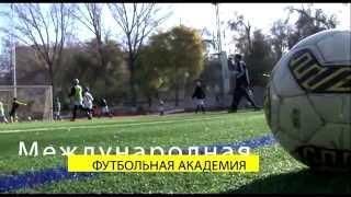 Международная Футбольная Академия при сотрудничестве с Аякс(, 2015-01-27T14:48:51.000Z)