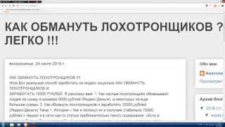 КАК ОБМАНУТЬ ЛОХОТРОНЩИКОВ  ЛЕГКО !!!