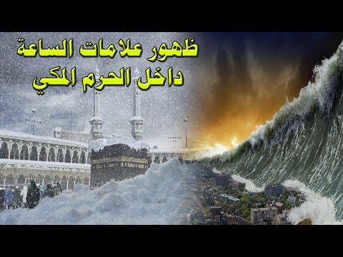 شاهد بنفسك...نهاية العالم وظهور اكثر من علامة من علامات القيامة فى السعودية بشهادة امام الحرم!!
