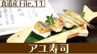 食遺産File.11「アユ寿司」@和歌山県紀の川市