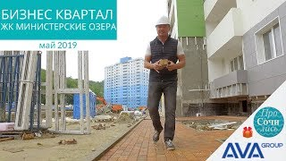 ЖК Министерские озера➤ Бизнес квартал➤ Сочи ✔купить квартиру от застройщика ✔май 2019 || AVA Sochi