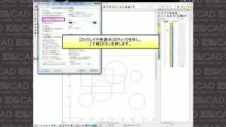 How to 図脳CAD|ロックをかけたレイヤのみをグレーで表示するには