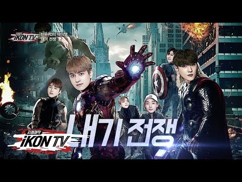 iKON - '자체제작 iKON TV' EP.4-1