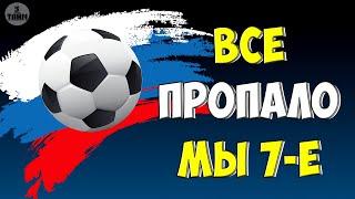 Португалия обошла Россию в таблице коэффициентов УЕФА Новости футбола