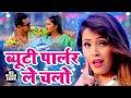 #Video | ब्यूटी पॉलर ले चलो |#Amrita Dixit ने नए साल पर #Monu Albela से कहा | Beauty Paulor Le Chalo