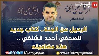 شاهد..الرحيل عن الجنة.. كتاب جديد للصحفي أحمد الشلفي .. هذه مضامينه