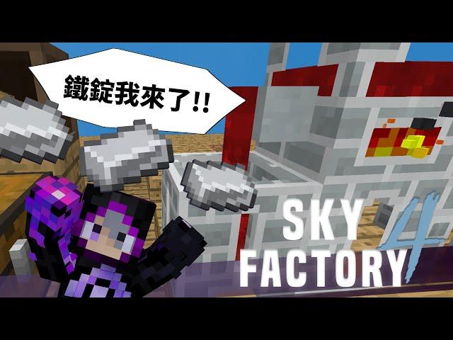 Minecraft 模組包生存 - 天空工廠4 #3 融化鐵琥珀 前進鐵器時代