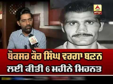 Boxer kaur Singh ਵਰਗਾ ਬਣਨ ਲਈ Actor Karm Bath ਨੇ ਕੀਤੀ 6 ਮਹੀਨੇ ਮਿਹਨਤ | Full Interview |