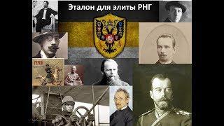 Хто може бути зразком для російської еліти РНГ? Шукаємо приклади в історії Російської Імперії
