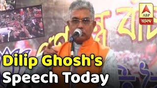 ভয় পেলে বাড়িতে বসে থাকুন: Dilip Ghosh | Dilip Ghosh Speech Today | ABP Ananda thumbnail