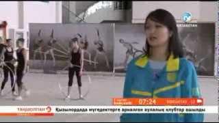 Көркем гимнастика(, 2014-01-09T06:09:01.000Z)
