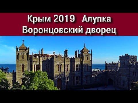 Крым 2019   Воронцовский дворец. Алупка.