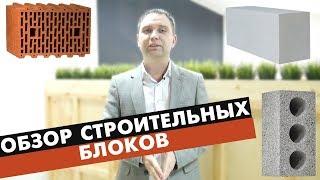 Кирпич или блоки - что лучше? Обзор блоков ⛏????| Строительство домов под Краснодаром
