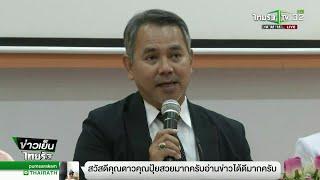 รพ.พระราม2 ชี้สื่อเสนอข้อมูลไม่ตรง-วอนเข้าใจ รพ.  | 15-11-61 | ข่าวเย็นไทยรัฐ